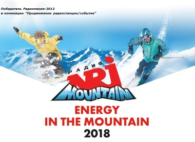 ENERGY IN THE MOUNTAIN 2018