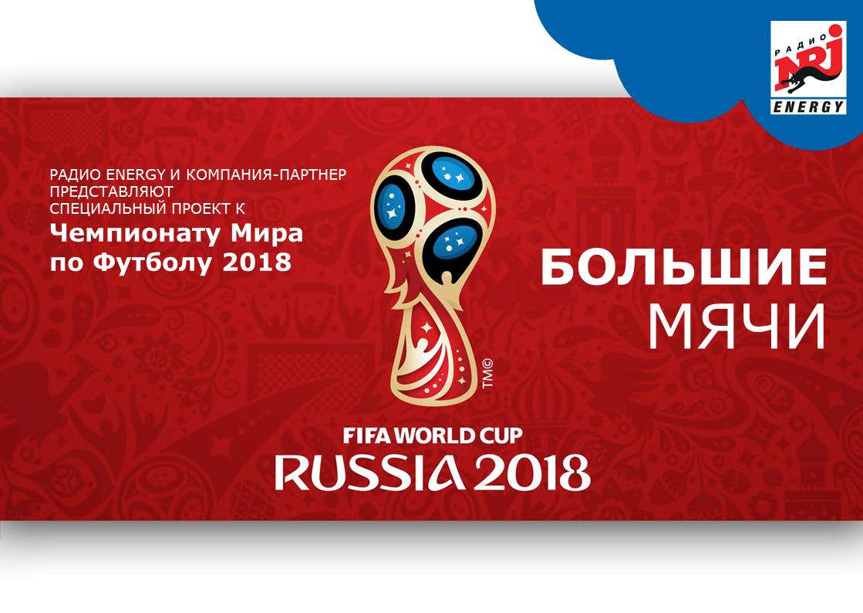 чемпионат 2018 мира примет россия
